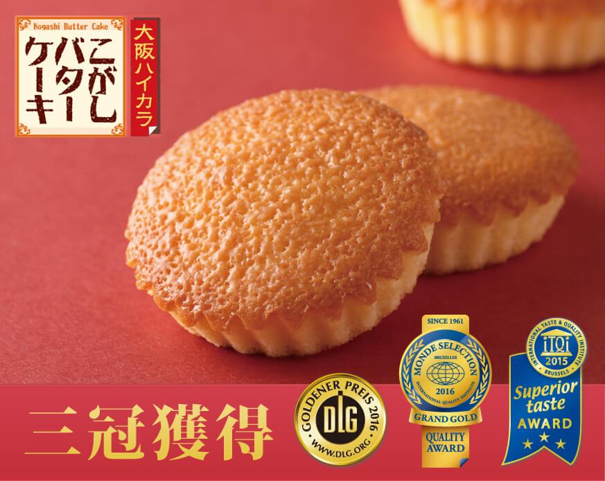 2.こがしバターケーキ