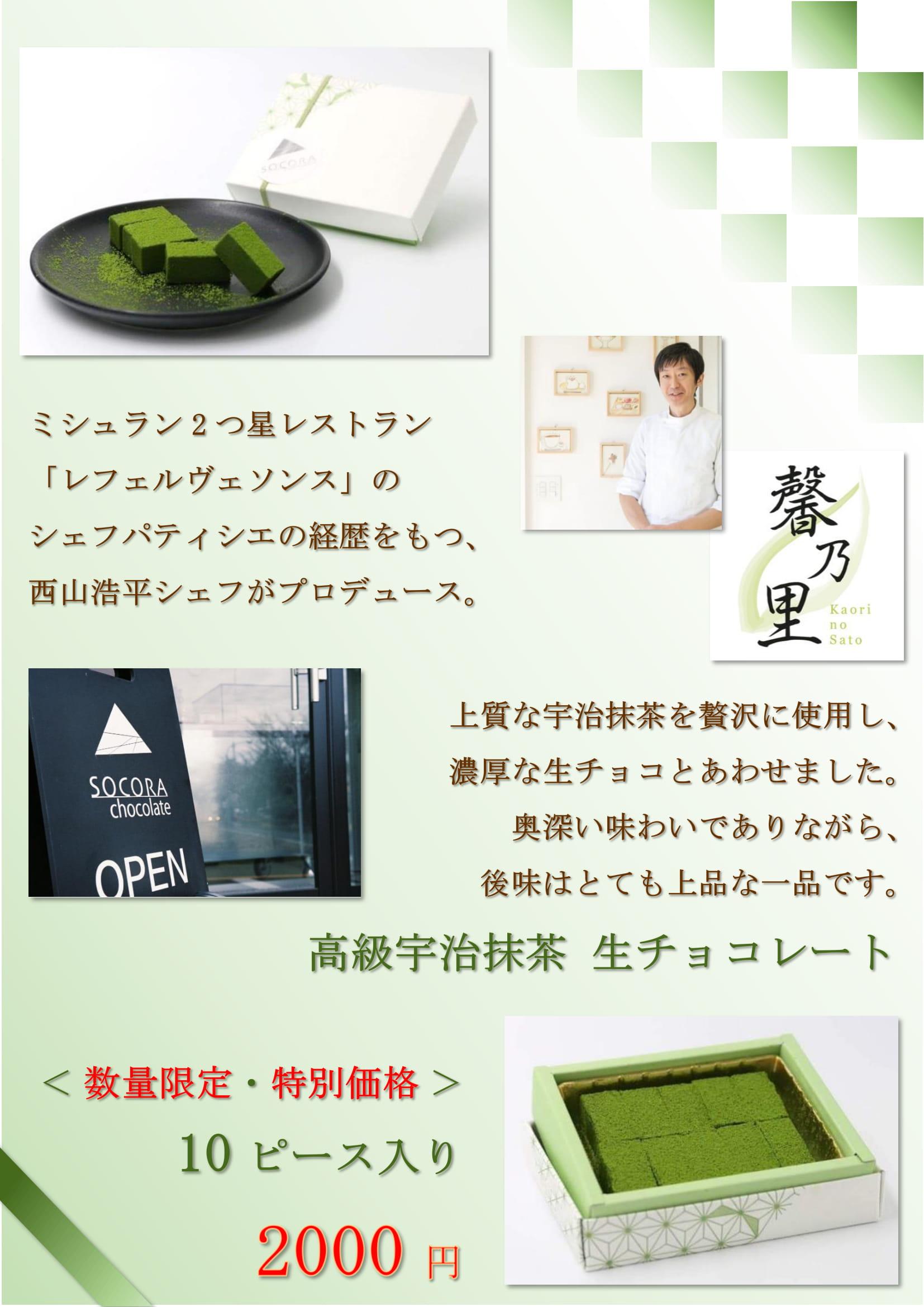 1枚A4カラー【馨乃里】生チョコイメージ-1