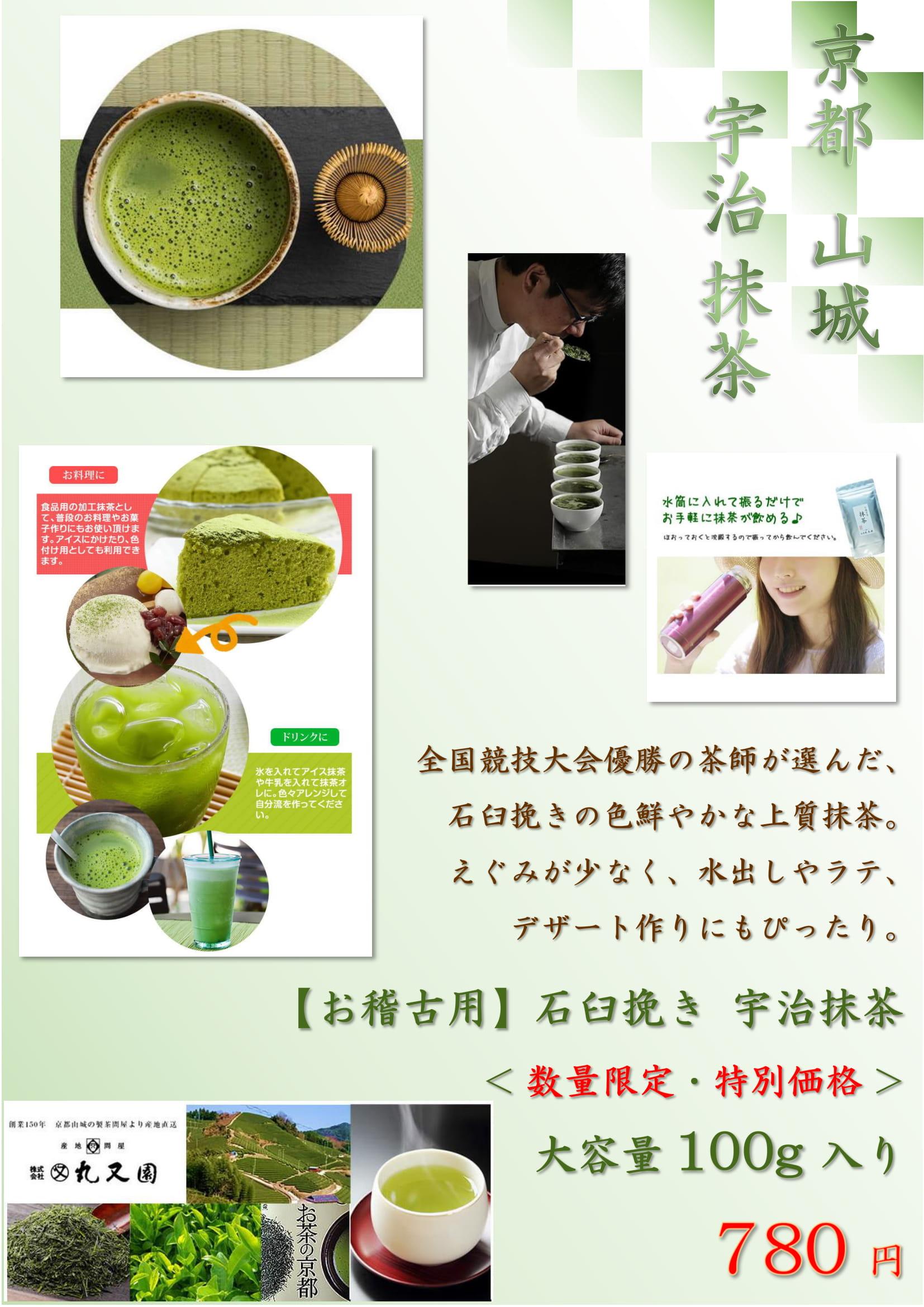 【馨乃里】抹茶フェア-1