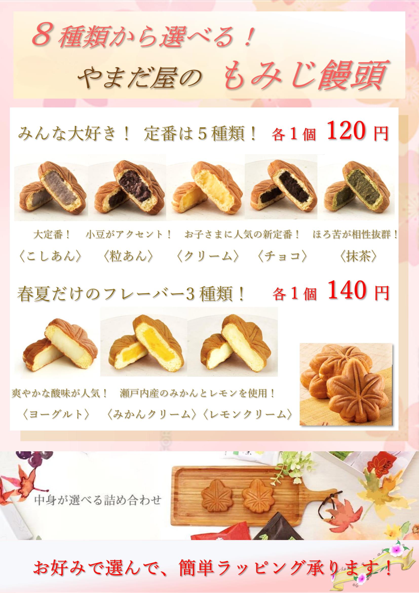 もみじ饅頭POP-1