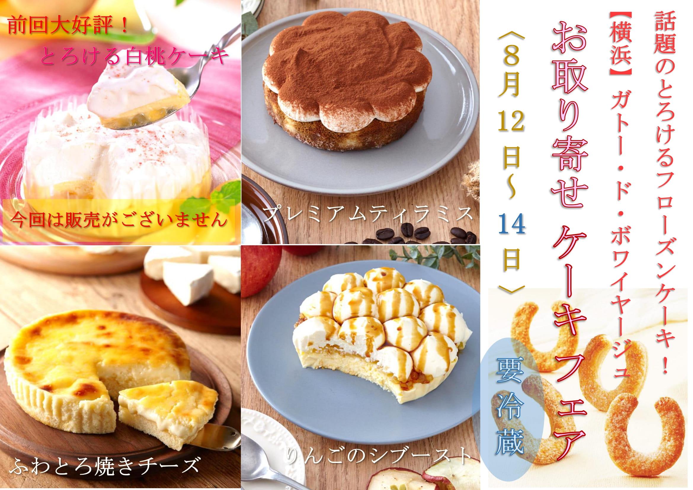 【お取り寄せケーキ】  -1