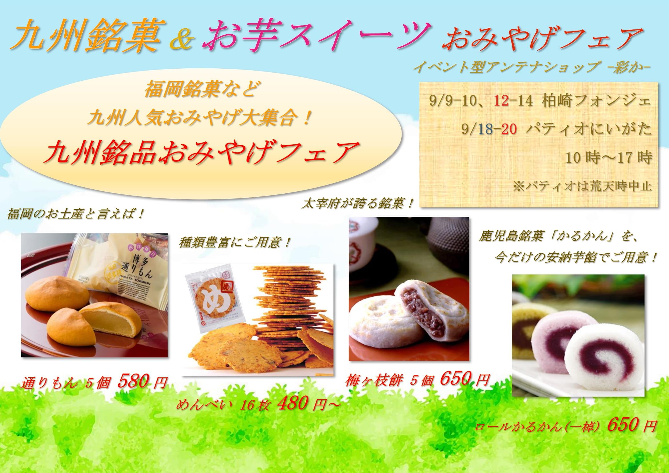 【九州・芋フェア】ビジョン2-1