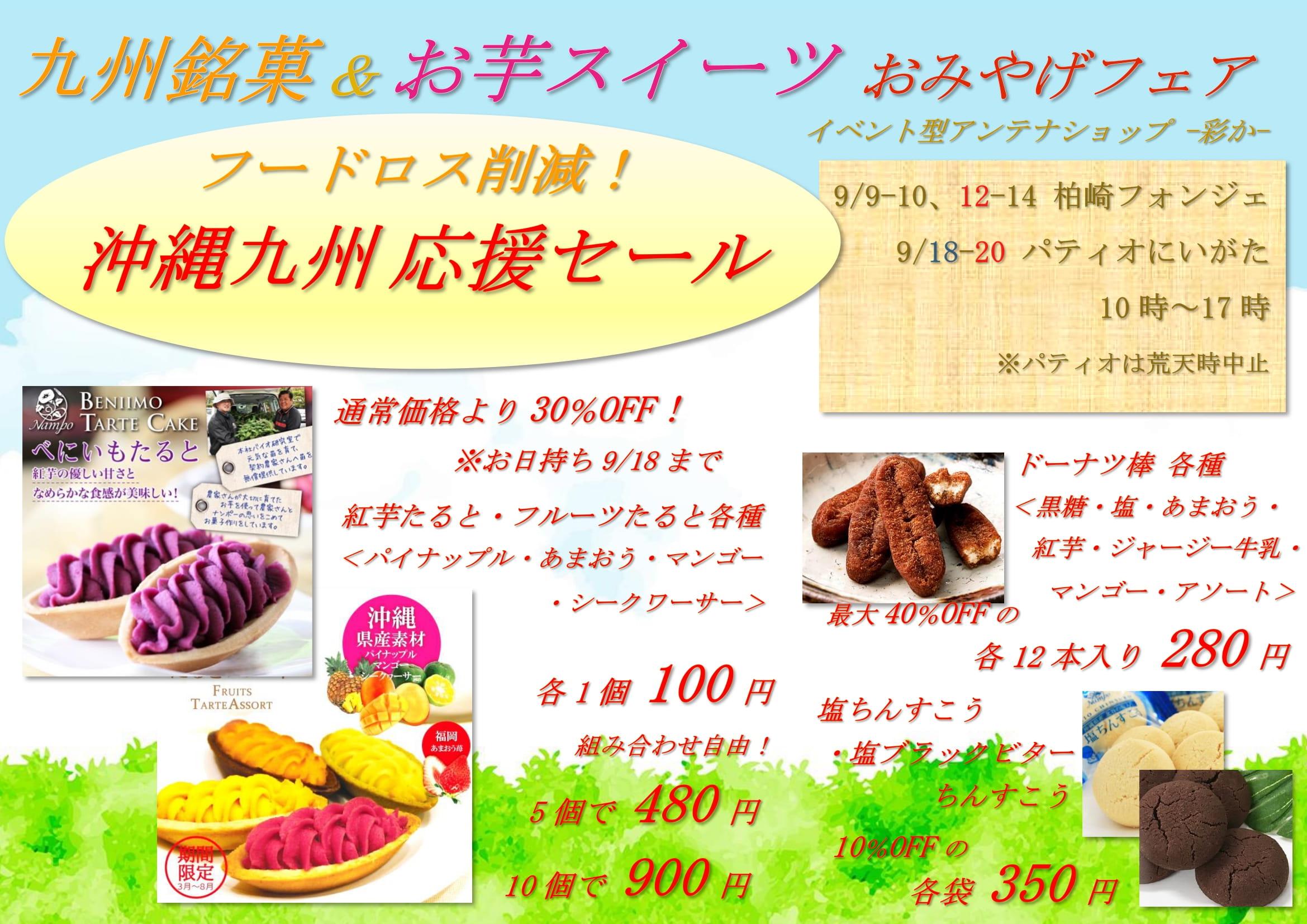 【九州・芋フェア】ビジョン3-1