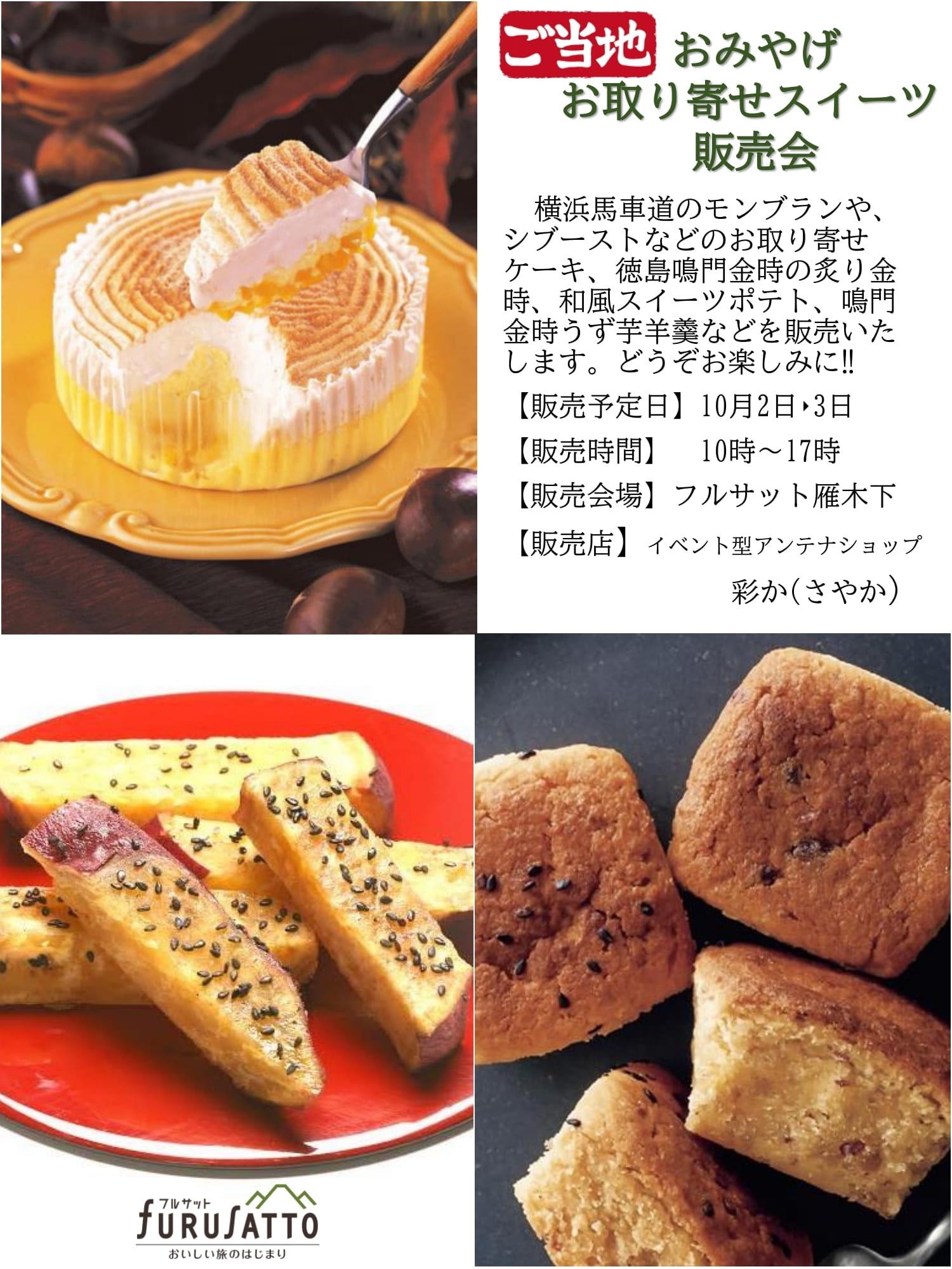 【フルサット】10.2-3イベントチラシ-1