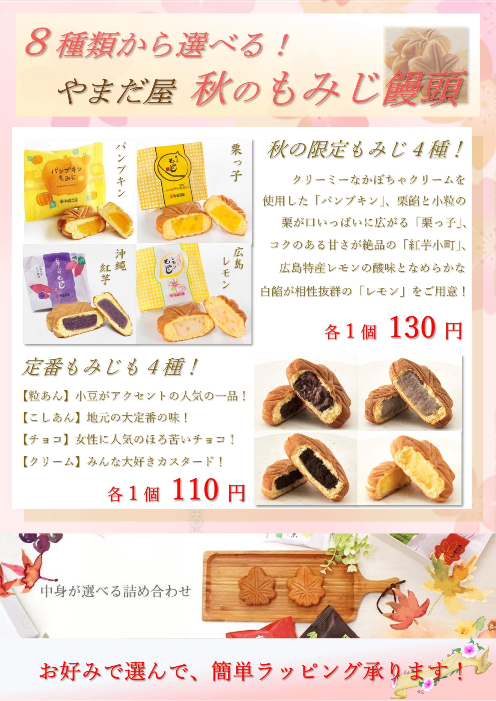 【秋】もみじ饅頭POP-1