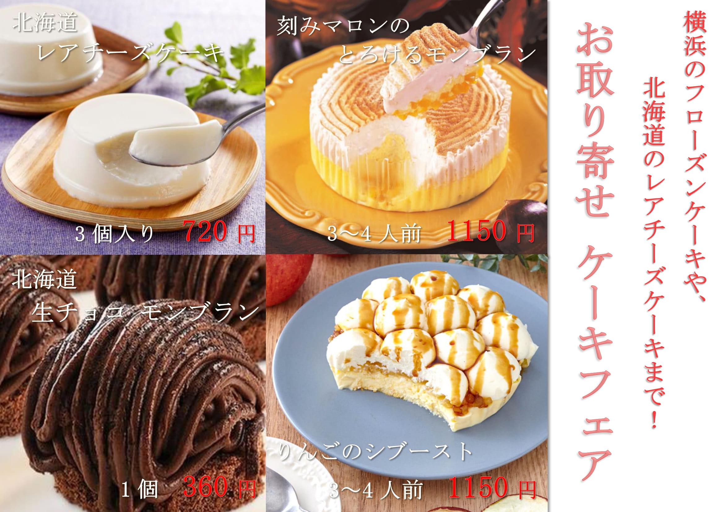 日にちなし価格入り【お取り寄せケーキ】秋混合-1